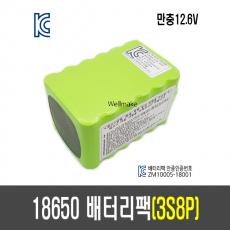 18650 배터리 팩(3S8P)