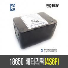 18650 배터리 팩(4S6P)