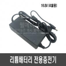 리튬배터리 4셀 충전기(Power-Tek)