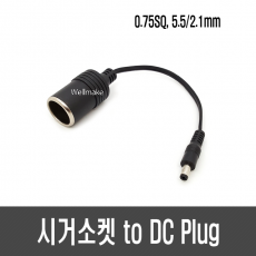 시거소켓 to DC Plug