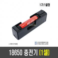 18650 충전기(1셀)