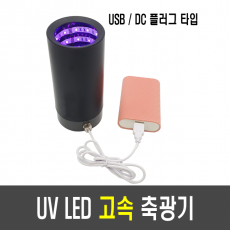 UV LED 고속 축광기